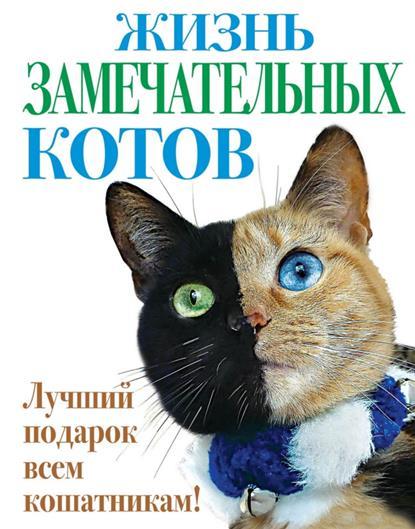 Жизнь замечательных котов. Лучший подарок всем кошатникам!