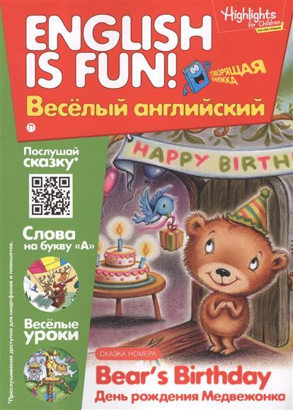 """Bear's Birthday. День рождения Медвежонка. Выпуск 7. Рабочая тетрадь """"English is fun! Веселый английский"""""""