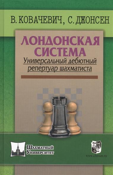 Ковалевич В., Джонсен С. Лондонская система. Универсальный дебютный репертуар шахматиста ромеро а прадо о лондонская система дебютный репертуар за белых