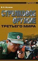 Шунков В. Стрелковое оружие третьего мира олег трушин под счастливой звездой page 5