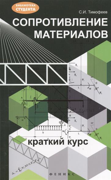 Сопротивление материалов. Краткий курс. Издание второе, переработанное и дополненное