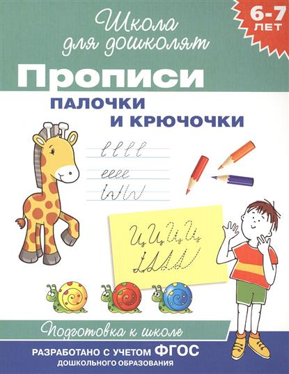 Прописи. Палочки и крючочки. Подготовка к школе. 6-7 лет