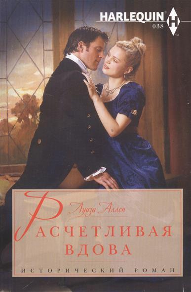 Аллен Л.: Расчетливая вдова. Роман