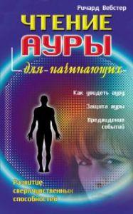Вебстер Р. Чтение ауры для начинающих ващенко а здоровье ауры