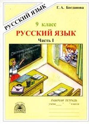 Богданова Г. Русский язык 9 кл Р/т ч.1 богданова г русский язык 5 кл р т ч 1