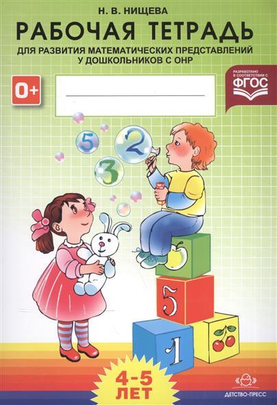 Рабочая тетрадь для развития математических представлений у дошкольников с ОНР (с 4 до 5 лет)