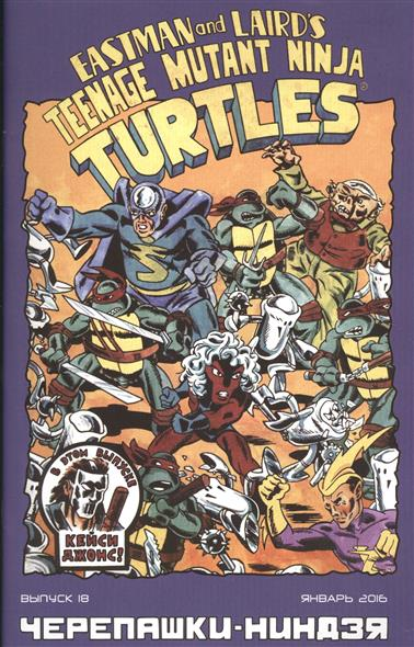 Лерд П. Teenage Mutant Ninja Turtles. Черепашки-ниндзя. Выпуск 18. Январь 2016
