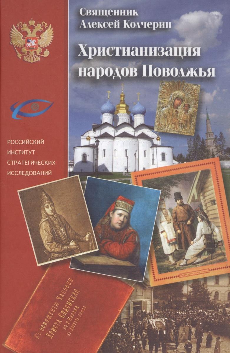 Колчерин А. Христианизация народов Поволжья. Н.И. Ильминский и православная миссия