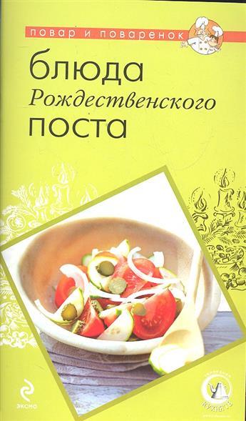 Братушева А. (ред.) Блюда Рождественского поста книги эксмо все блюда для поста