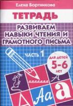 Бортникова Е. Развиваем навыки чтения и грамотн. письма  Ч.1 Р/т