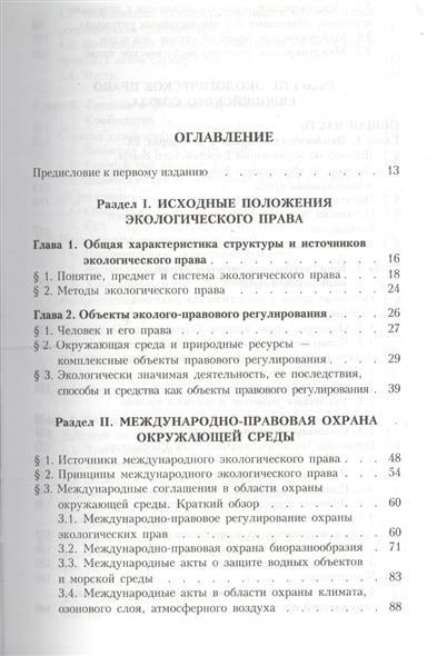 Экологическое право Дубовик