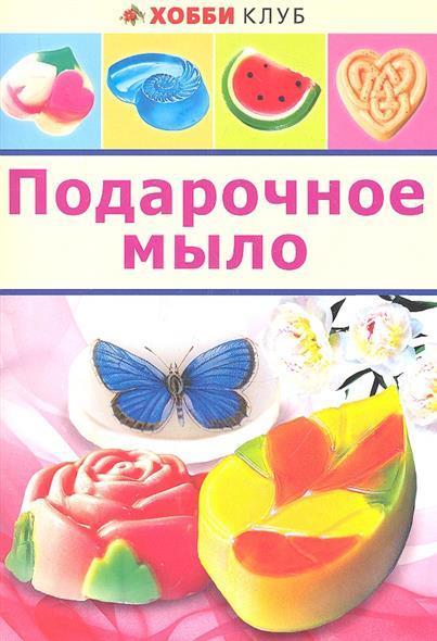 Книга Подарочное мыло. Корнилова В.