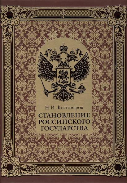 Становление российского государства. Русская история в жизнеописаниях ее главнейших деятелей