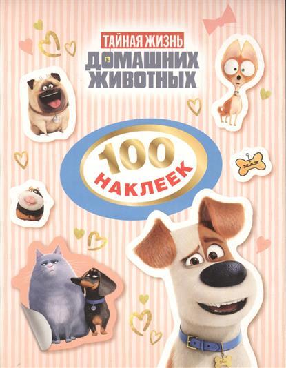 Тайная жизнь домашних животных. 100 наклеек