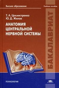 Цехмистренко Т., Жилов Ю. Анатомия центральной нервной системы н а фонсова и ю сергеев в а дубынин анатомия центральной нервной системы учебник