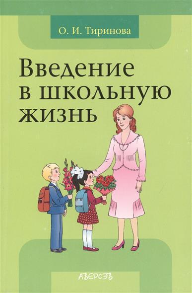 Введение в школьную жизнь. Учебно-методическое пособие для учителей учреждений общего среднего образования с русским языком обучения