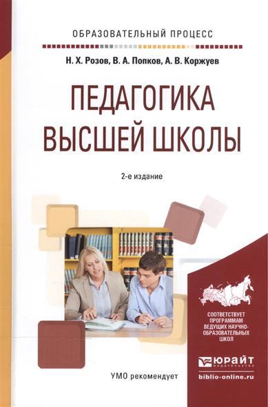 Педагогика высшей школы. Учебное пособие для вузов