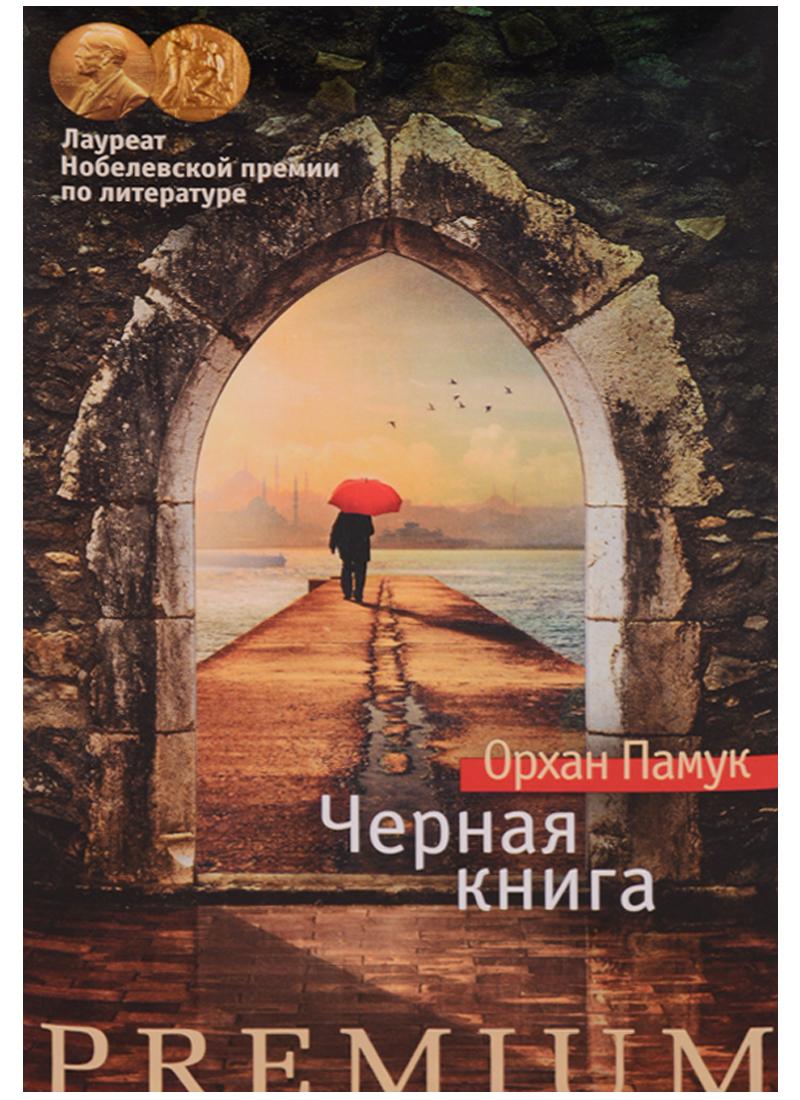 Памук О. Черная книга памук о рыжеволосая женщина