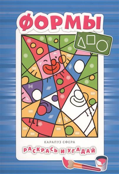 Савушкин С. (ред.) Формы. Раскрась и угадай савушкин с ред лето 12 карточек с текстами и рекомендациями