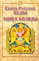 Свято - русские Веды Книга Коляды