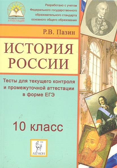 История России 10 кл. Тесты для текущего контроля...