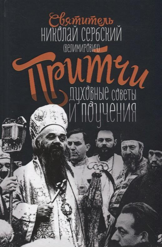 Велимирович Н. Притчи, духовные поучения и советы