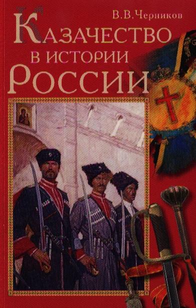 Черников В. Казачество в истории России черников в витражи