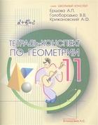 Тетрадь-конспект по геометрии 11 класс (по учебнику Л.С.Атанасяна и др.). 4-е издание, исправленное