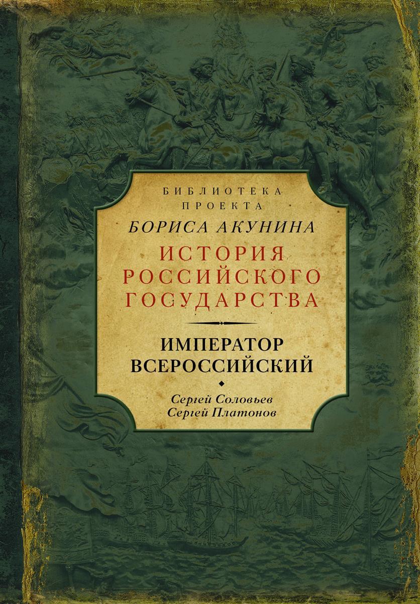 Император Всероссийский