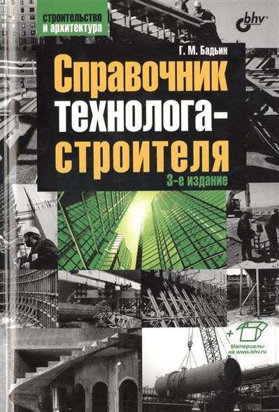 Справочник технолога-строителя. 3-е издание