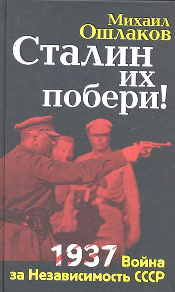 Сталин их побери 1937 Война за независимость СССР