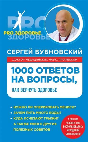 Бубновский С. 1000 ответов на вопросы, как вернуть здоровье