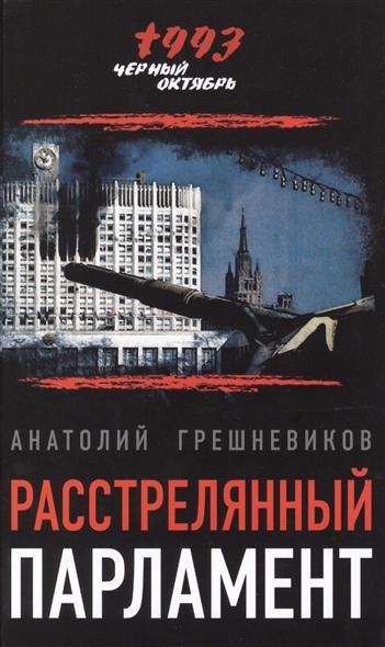 Расстрелянный парламент. Издание второе