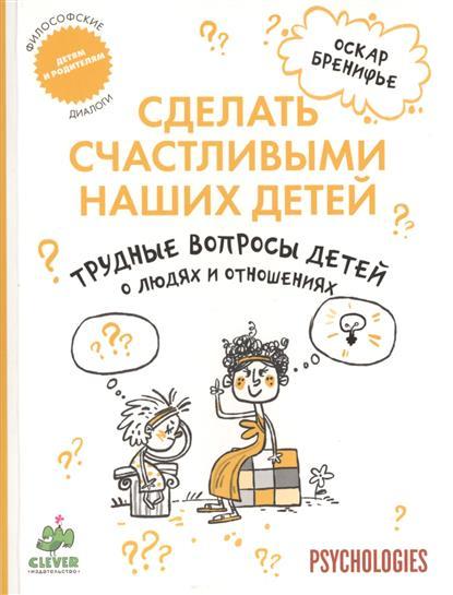 Трудные вопросы детей о людях и отношениях. Философские диалоги детям и родителям