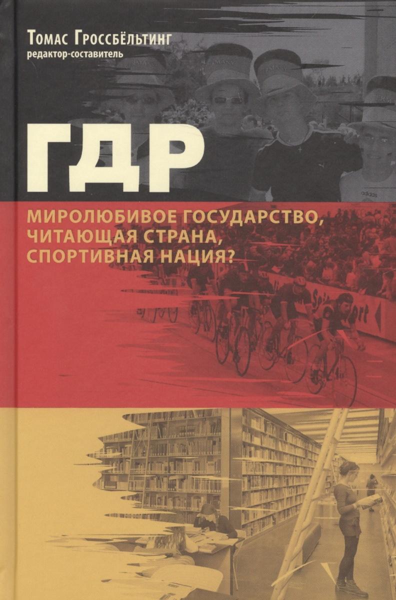 Гроссбельтинг Т. (ред.-сост.) ГДР: Миролюбивое государство, читающая страна, спортивная нация? полянская и читающая вода