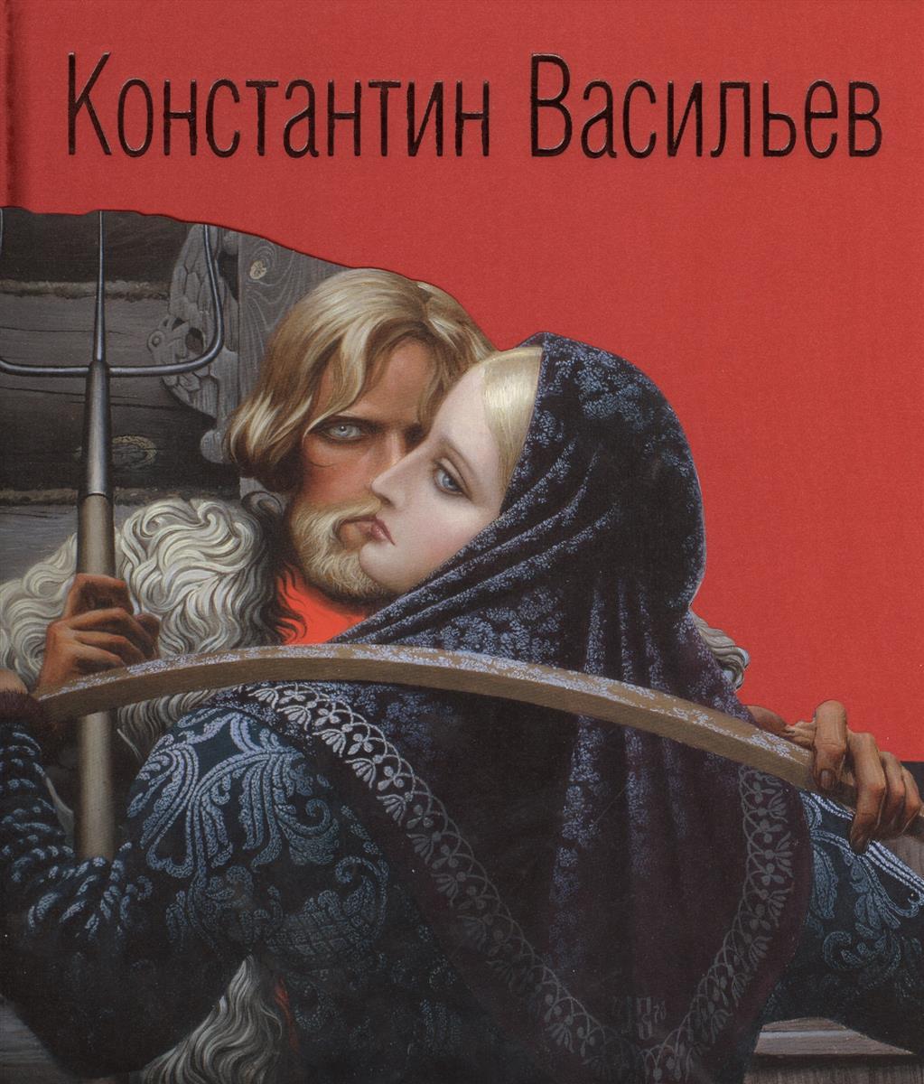 Васильева В. Константин Васильев. Жизнь и творчество. Иллюстрированный альбом ISBN: 9785699674213