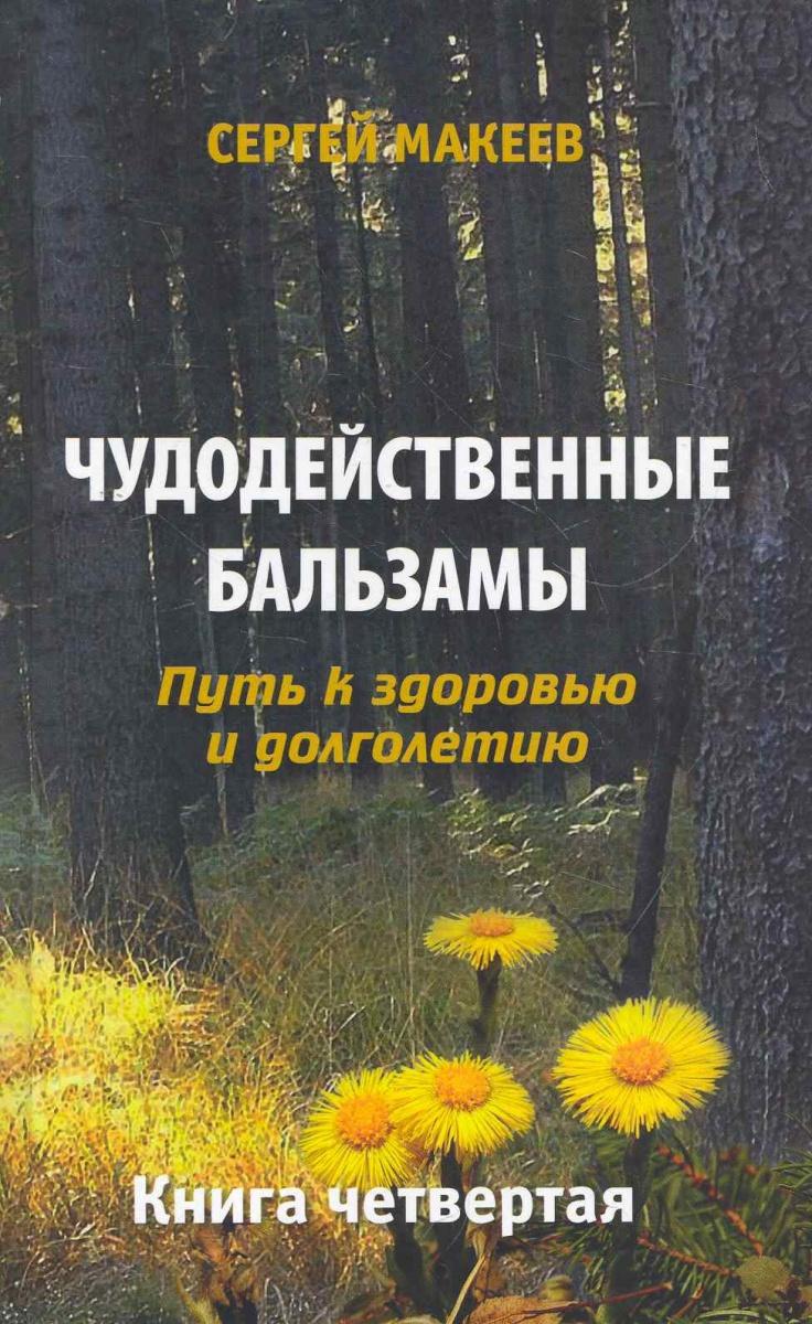 Чудодейственные бальзамы Путь к здоровью и долголетию Кн.4