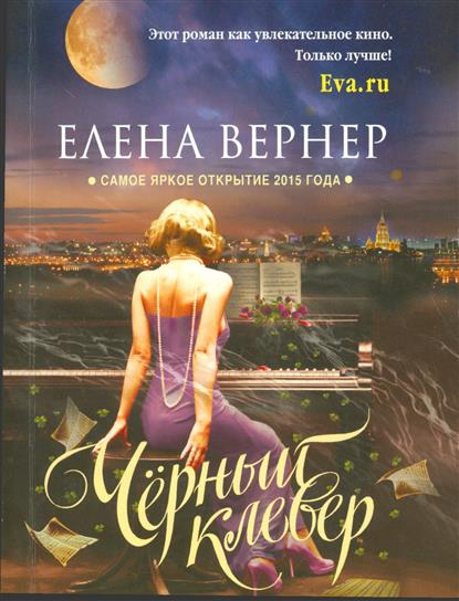 Вернер Е. Черный клевер ISBN: 9785699893607 вернер е купальская ночь или куда приводят желания роман
