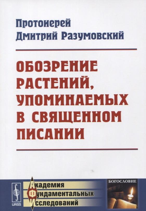 Разумовский Д. Обозрение растений, упоминаемых в Священном Писании разумовский ф кто мы анатомия русской бюрократии