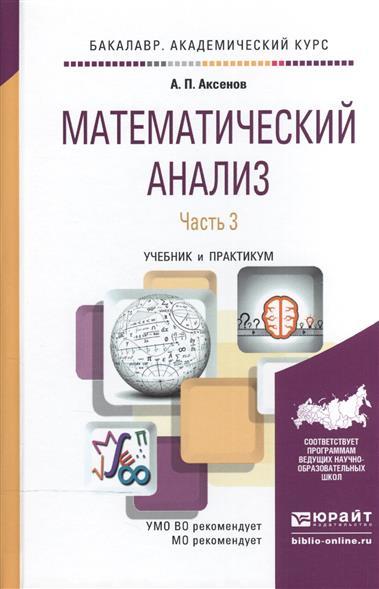 Аксенов А. Математический анализ. Учебник и практикум. Часть 3 сефер гамицвот сефер а мицвот часть i