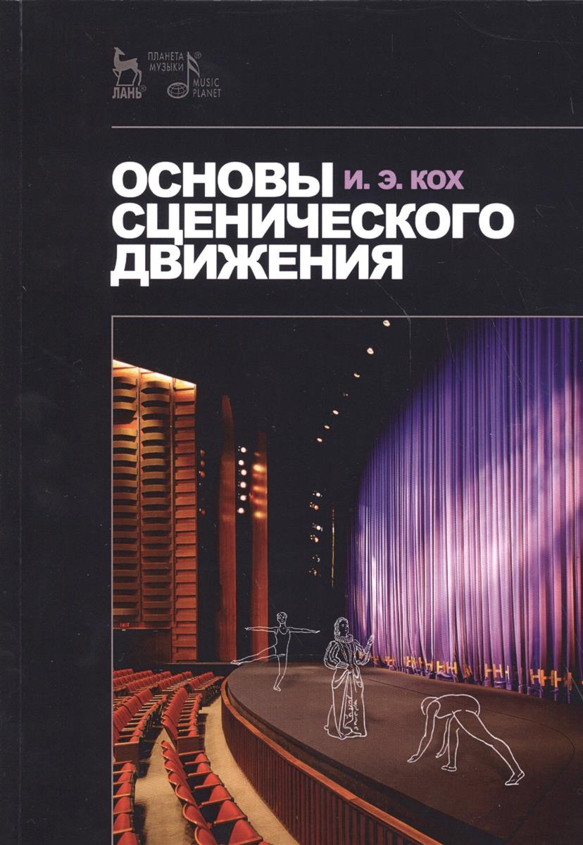 Основы сценического движения. Учебник. 4 издание