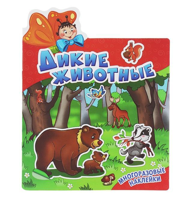 Цуканова А. Дикие животные. Многоразовые наклейки детские наклейки умка многоразовые наклейки до��ашние животные в простоквашино
