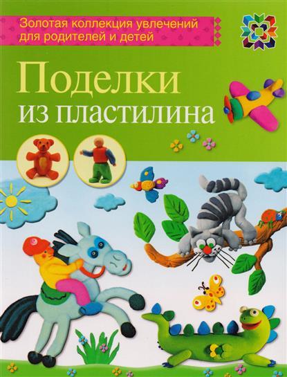 Петрова О. Поделки из пластилина поделки из пластилина