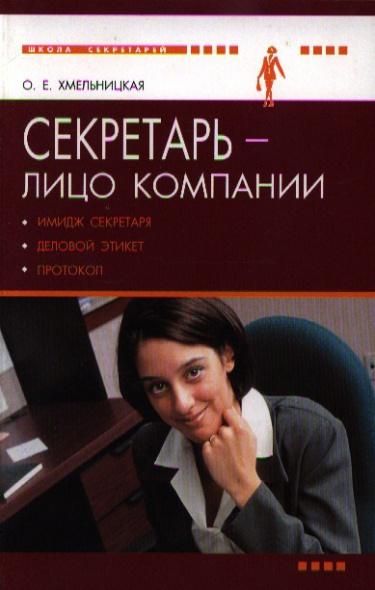 Секретарь - лицо компании