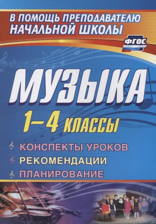 Стюхина Г. (авт.-сост.) Музыка. 1-4 класс. Конспекты уроков, рекомендации, планирование цены