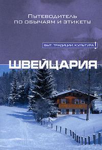 Мэйкок К. Швейцария Путеводитель по обычаям и этикету ISBN: 9785170501823
