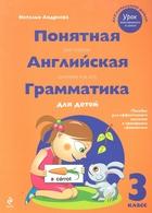 Понятная английская грамматика для детей 3 кл