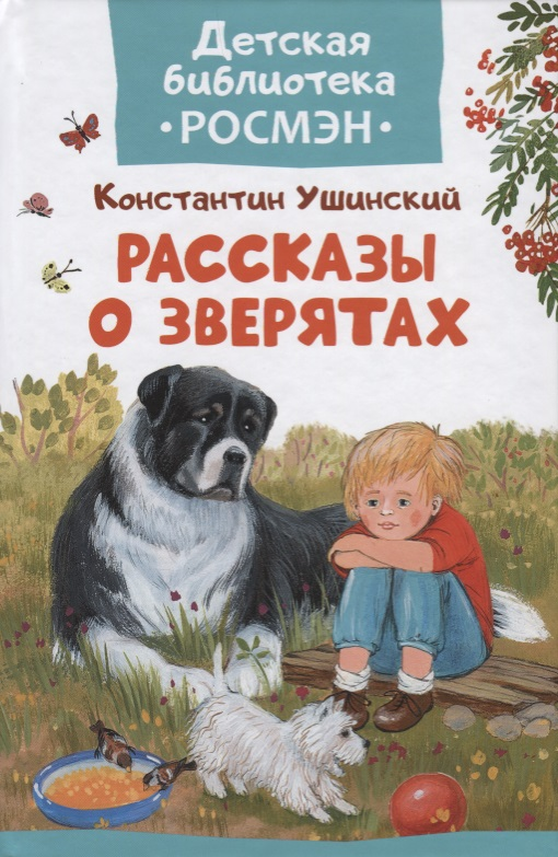 Ушинский К. Рассказы о зверятах