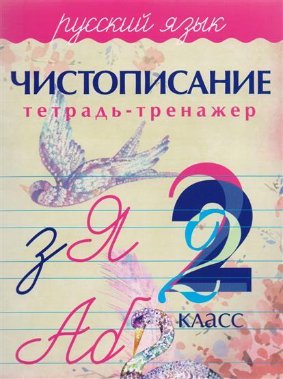 Русский язык. Чистописание. Тетрадь-тренажер. 2 класс