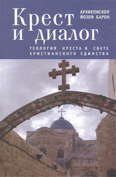 Архиепископ Йозеф Барон Крест и диалог. Теология Креста в свете христианского единства